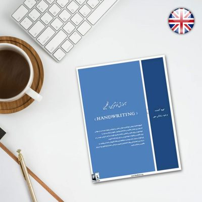 کتاب آموزش خوشنویسی انگلیسی