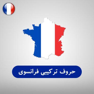حروف ترکیبی زبان فرانسه