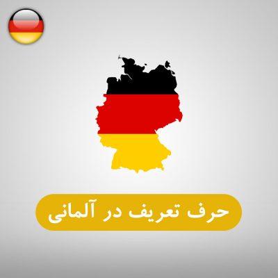 حرف تعریف در زبان آلمانی