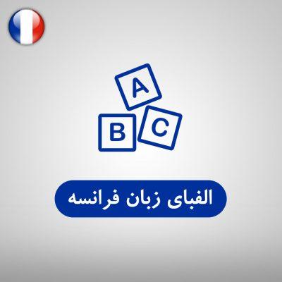 الفبای زبان فرانسه