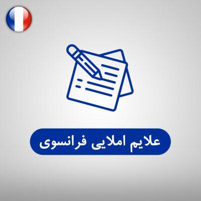 علایم املایی در زبان فرانسه