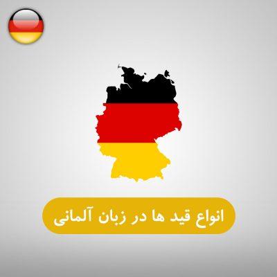 انواع قید ها در زبان آلمانی