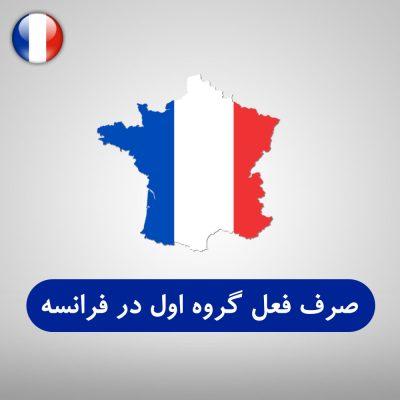 صرف فعل گروه اول در فرانسه