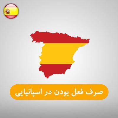صرف فعل بودن در اسپانیایی