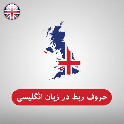 حروف ربط در زبان انگلیسی