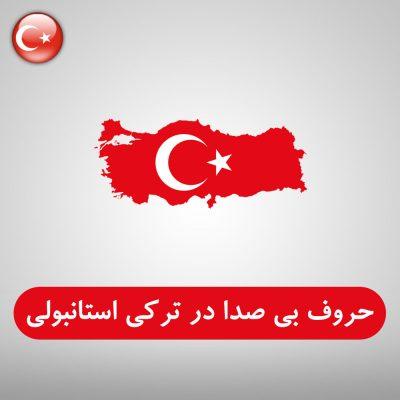 حروف بی صدا در زبان ترکی استانبولی