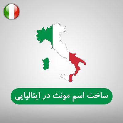 ساخت اسم مونث در زبان ایتالیایی