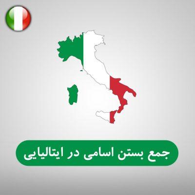 نحوه جمع بستن اسامی در زبان ایتالیایی