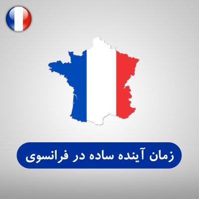 زمان آینده ساده در فرانسه