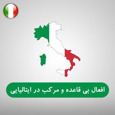 شکل افعال بی قاعده و افعال مرکب در زبان ایتالیایی