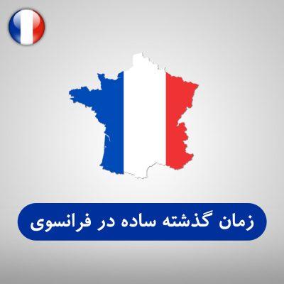 گذشته ساده در زبان فرانسه