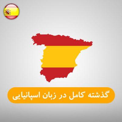 گذشته کامل در زبان اسپانیایی