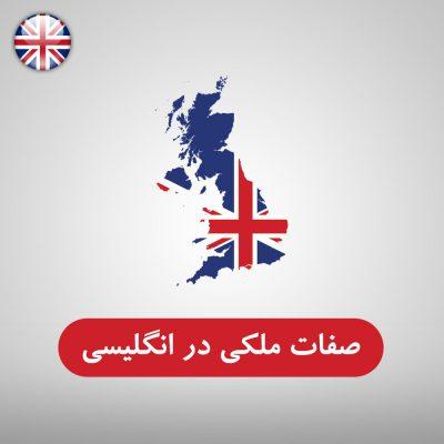 صفات ملکی در انگلیسی