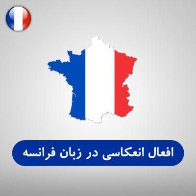 افعال انعکاسی در زبان فرانسه
