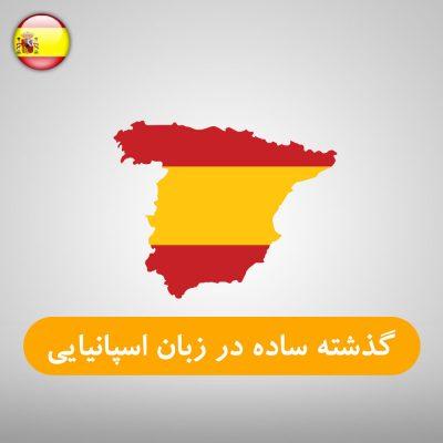 زمان گذشته ساده در زبان اسپانیایی