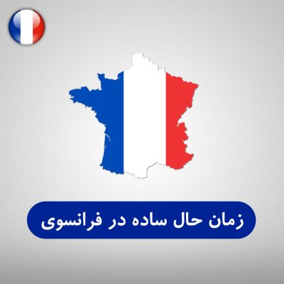 گرامر زمان حال ساده در فرانسه