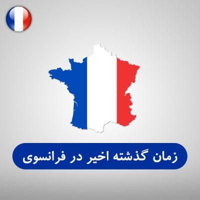 زمان گذشته اخیر در زبان فرانسه