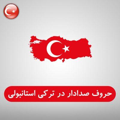 حروف صدادار در زبان ترکی استانبولی