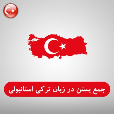 جمع بستن در زبان ترکی استانبولی
