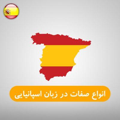 انواع صفات در زبان اسپانیایی