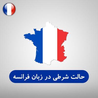 حالت شرطی در زبان فرانسه