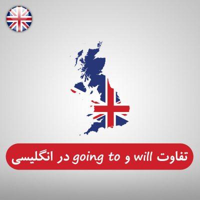 تفاوت بین will و going to انگلیسی