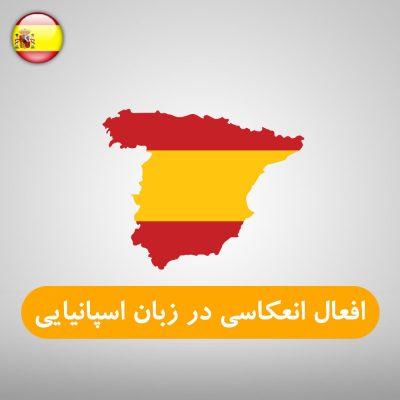 افعال انعکاسی در زبان اسپانیایی