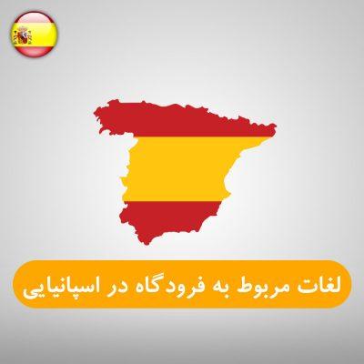 لغات و اصطلاحات مربوط به فرودگاه در زبان اسپانیایی
