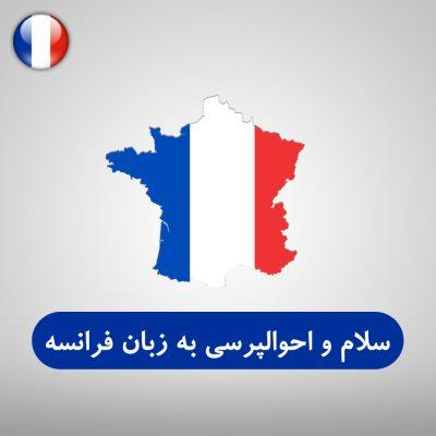 سلام و احوالپرسی به زبان فرانسه