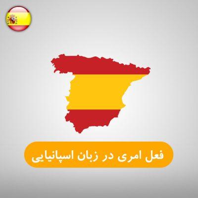 فعل امری در زبان اسپانیایی