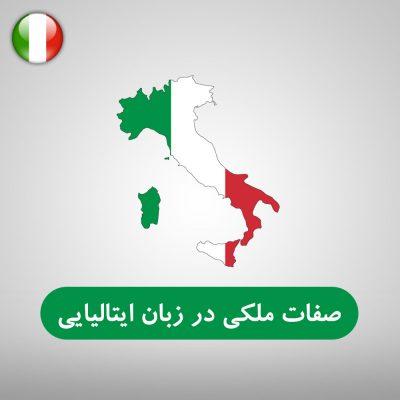 صفات ملکی در زبان ایتالیایی