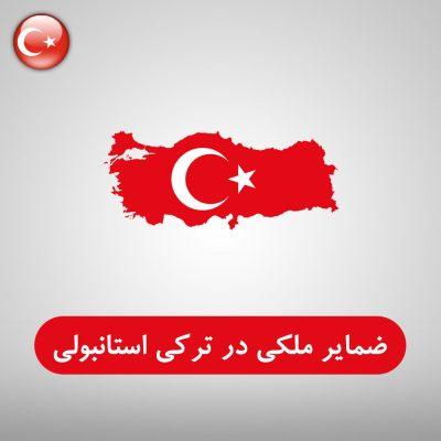 ضمایر ملکی در زبان ترکی استانبولی