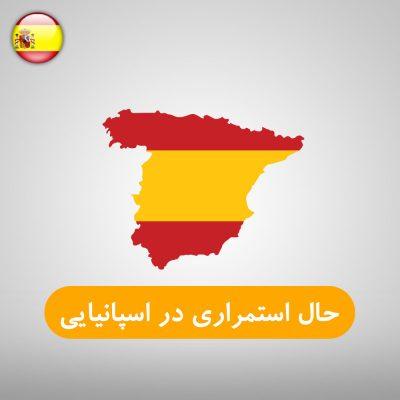 زمان حال استمراری در زبان اسپانیایی