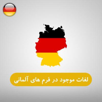 لغات موجود در فرم های زبان آلمانی
