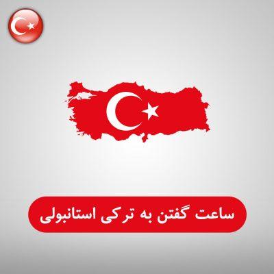 ساعت گفتن به زبان ترکی استانبولی