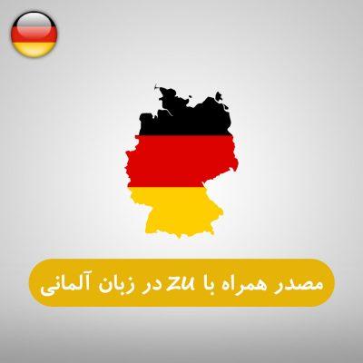 مصدر همراه با zu در زبان آلمانی