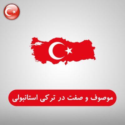 موصوف و صفت در زبان ترکی استانبولی