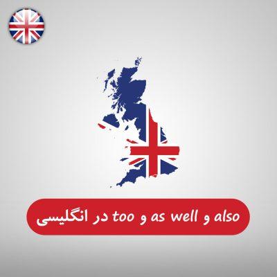 تفاوت also و as well و too در زبان انگلیسی