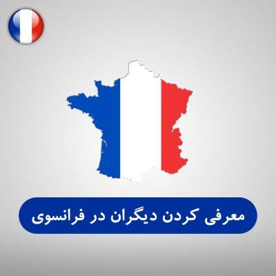 معرفی کردن دیگران در زبان فرانسوی