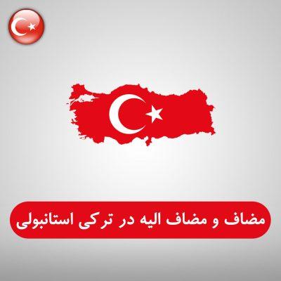 مضاف و مضاف الیه در زبان ترکی استانبولی