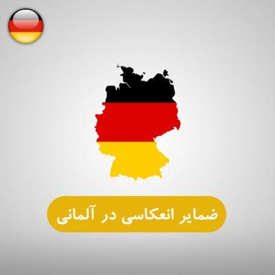 ضمایر انعکاسی در آلمانی