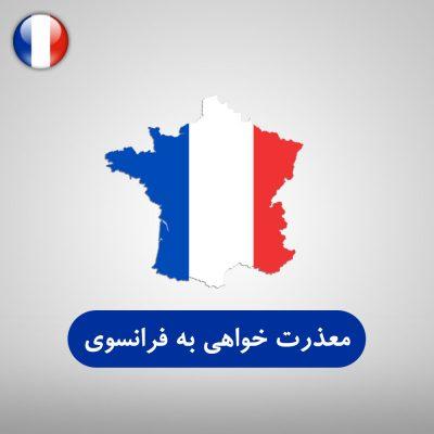 معذرت خواهی به فرانسوی