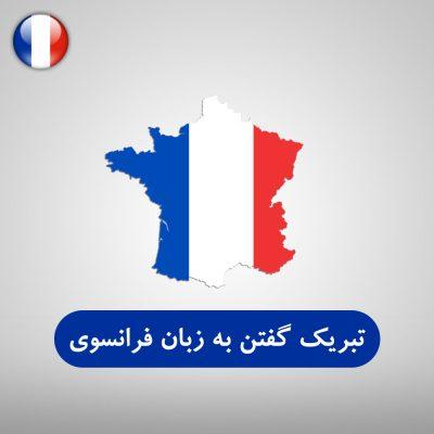 تبریک گفتن به فرانسوی
