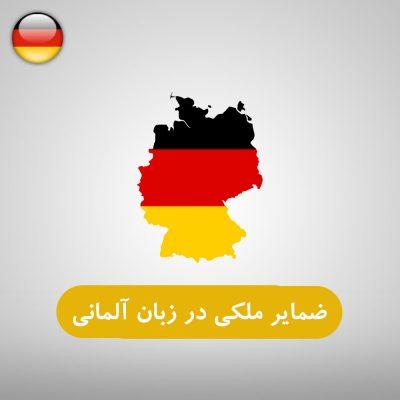 ضمایر ملکی در آلمانی