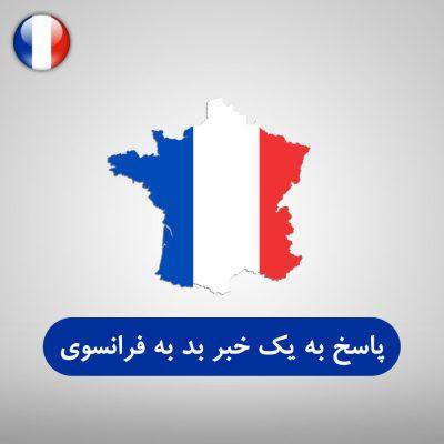 پاسخ به یک خبر بد به زبان فرانسوی