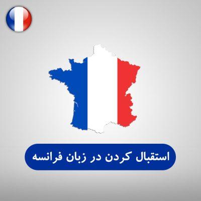 خوش آمد گویی به زبان فرانسوی