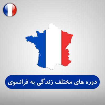 دوره های مختلف زندگی به فرانسوی