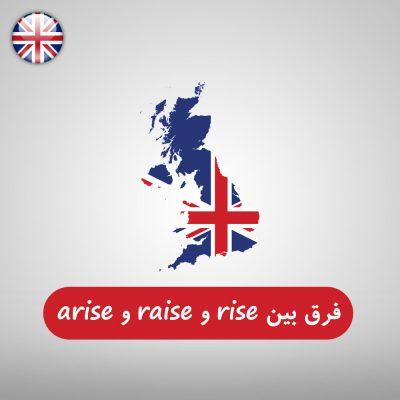 فرق بین rise و raise و arise در زبان انگلیسی