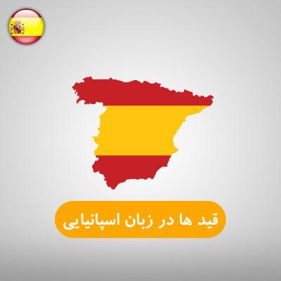 قید ها در زبان اسپانیایی