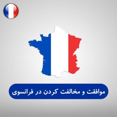موافقت و مخالفت کردن در زبان فرانسوی